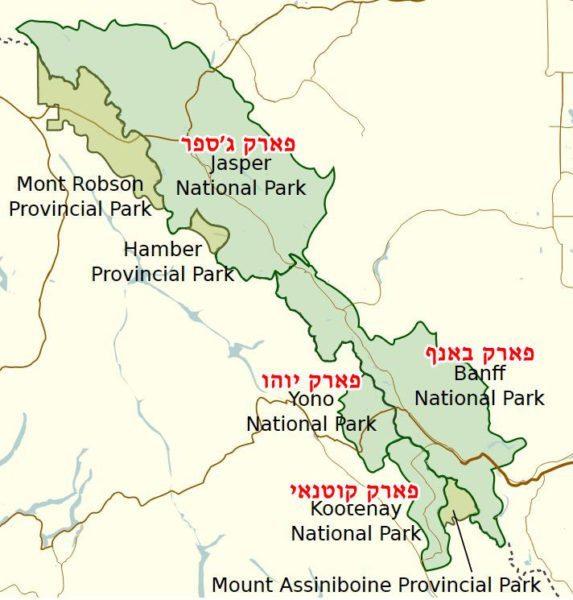 פארקים לאומיים ברוקיז הקנדיים
